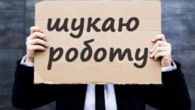 Photo of На Львівщині понад 30 тисяч офіційно безробітних
