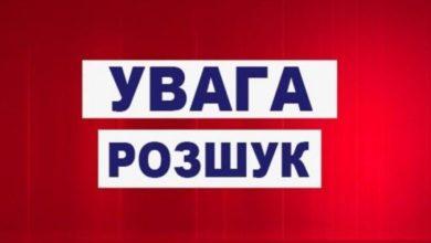 Photo of Поліцейські розшукують мешканця Львівщини, котрий вийшов з дому та зник