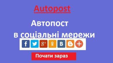 Photo of Autopost – плануйте і публікуйте в найпопулярніших соціальних мережах