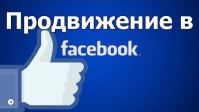 Photo of Сервіс Facebook marketing — просування сторінок і груп у Facebook