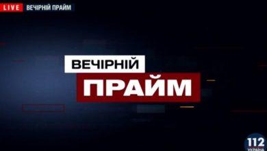 Photo of Вечірній прайм 21.10.2019