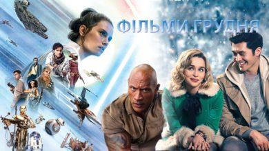 Photo of Найкращі прем'єри грудня: що подивитися в кіно у передріздвяний час
