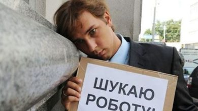Photo of В Україні нарахували півтора мільйона безробітних