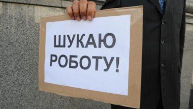 Photo of З початку карантину в Україні на 400 тисяч безробітних стало більше