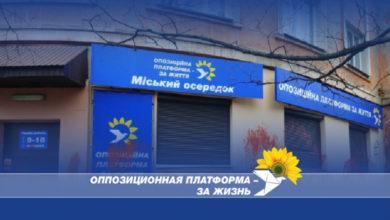 """Photo of В Полтаві напали на приймальню партії """"Опозиційна платформа – За життя"""""""