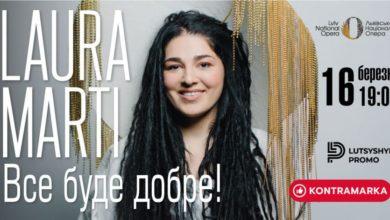 Photo of Laura Marti запрошує у Львівську оперу на джазовий концерт