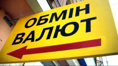 Photo of В обмінниках Львова дорожчає євро