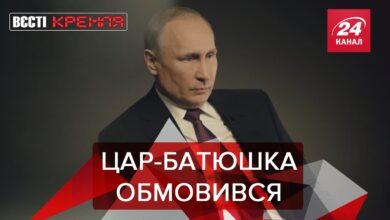 Photo of Вєсті Кремля: Камінг-аут від Путіна. Росію охопив расизм