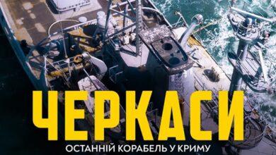 """Photo of Український фільм """"Черкаси"""": реалістично та максимально безжалісно"""