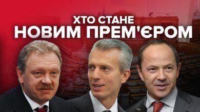 Photo of Кандидатура Тігіпка: експерт оцінив шанси політика стати новим прем'єром України