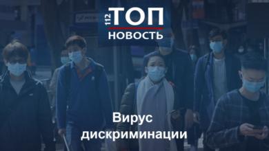 """Photo of """"Китайцям вхід заборонено"""": Як коронавірус інфікував людей синофобією"""