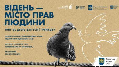 Photo of Львів'ян запрошують на зустріч з австрійською уповноваженою з прав людини