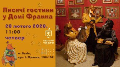 Photo of Маленьких львів'ян кличуть у Дім Франка на «Лисячі гостини»