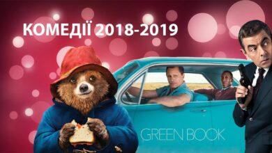 Photo of 5 найкращих комедій 2018-2019 років на думку глядачів: яскрава підбірка