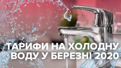 Photo of Тарифи на холодну воду у березні 2020: скільки заплатять українці