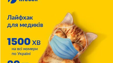 Photo of Lifecell нараховує абонентам-медикам безкоштовні хвилини та гігабайти