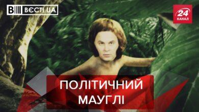 Photo of Вєсті.UA: Шуфрич отримав нове прізвисько. Ємець провалив перевірку