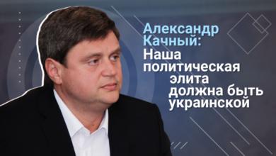 Photo of Олександр Качний: Об'єднання нації почнеться з чесного розслідування трагедії на Майдані