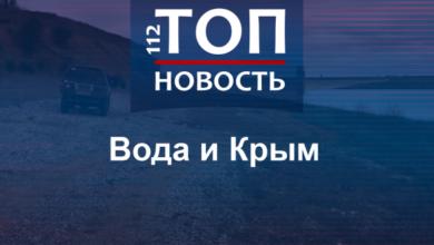 Photo of Україна планує постачати воду до Криму. Чи не планує? Що взагалі відбувається?