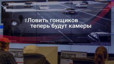 Photo of Час пригальмувати: Як буде працювати система автоматичної фіксації порушень ПДР