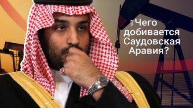 Photo of Нова нафтова стратегія Саудівської Аравії: Наслідки для України і світу