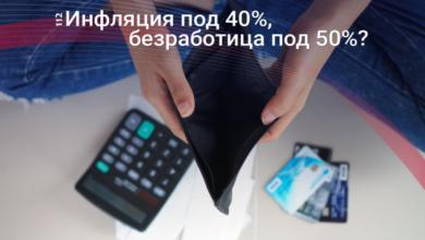 Photo of Сценарій 2015 року: Ціни на продукти і безробіття через 1,5 місяця карантину