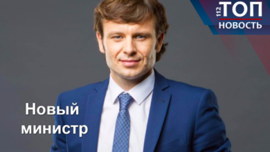 Photo of Новий міністр фінансів: Чим відомий Сергій Марченко