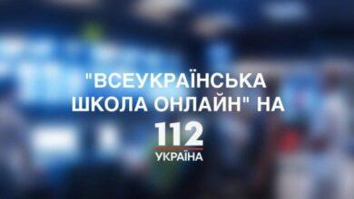 """Photo of Телеканал """"112 Україна"""" показуватиме освітні програми для учнів п'ятого класу"""