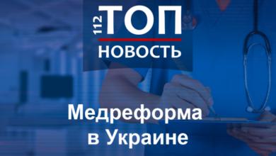 Photo of Коронавірус – не перешкода: Чого чекати українцям від чергового етапу медреформи