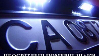Photo of Що загрожує водію за неосвітлені номери
