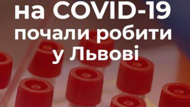 Photo of ПЛР-тести на коронавірус робитимуть у Львові
