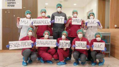 Photo of #ЗалишайсяВдома: через коронавірус лікарі запустили всеукраїнський флешмоб