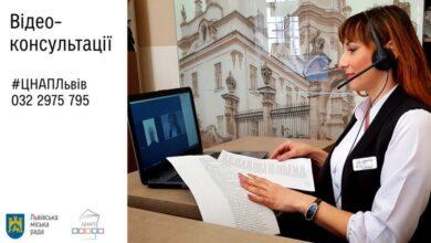 Photo of ЦНАПи Львова надаватимуть консультації за допомогою відеозв'язку