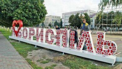 Photo of Бориспіль можуть закрити на в'їзд-виїзд