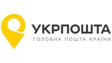 Photo of Укрпошта оголосила тендер на закупівлю системи керування за 197 мільйонів