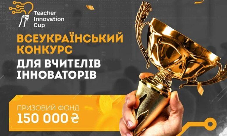 Всеукраїнський конкурс для вчителів Teacher Innovation cup почав ...