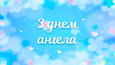Photo of День ангела Олександра: найкращі привітання в картинках та СМС