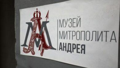 Photo of Музей Андрея Шептицького у Львові планують відкрити наприкінці серпня