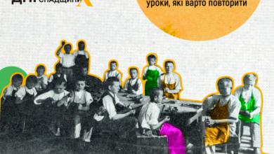 Photo of Львів'ян запрошують до участі в Днях європейської спадщини