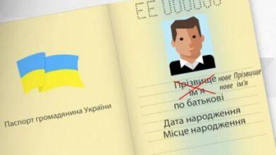 Photo of Українцям можуть дозволити змінювати не лише прізвище та ім'я, але і по батькові