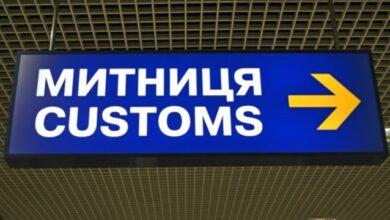 Photo of Рекорди і дивні знахідки: топ-10 фактів про митницю в Україні