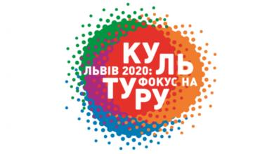 Photo of Назвали переможців конкурсу «Фокус на культуру»