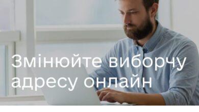 Photo of Українці можуть змінити виборчу адресу онлайн до 9 вересня