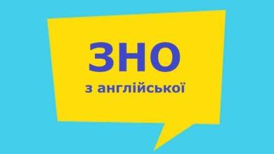Photo of У Львові відбувається ЗНО з англійської мови