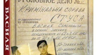 Photo of Суд у справі за позовом Медведчука про заборону книги про Стуса перенесли