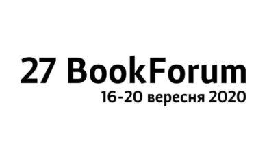 Photo of BookForum вперше проведуть онлайн | Львівський портал