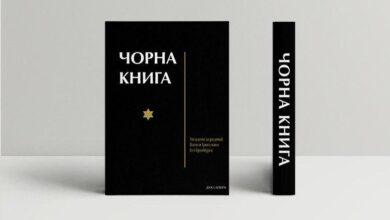 Photo of Чорну книгу – зібрання свідчень про Голокост – вперше видали українською