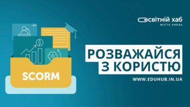 Photo of Преміум навчання стало доступним для всіх українців