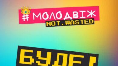 Photo of Львів'ян у вересні запрошують на «МолоДвіж 2020»