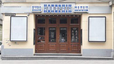 Photo of Кінотеатр «Копернік» знову відчинить свої двері для львів'ян